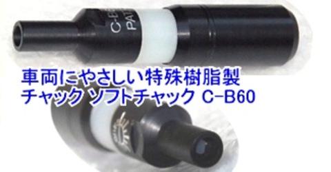 アサヒ C-B60 ソフトチャック 税込即納特価!!