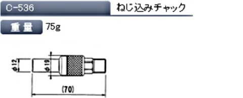 アサヒ C-536 ネジコミチャック 代引発送不可 税込特価