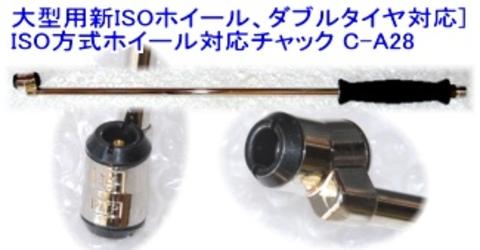 C-A28  アサヒ  ISO方式ホイール対応チャック