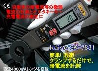 SK-7831  カイセ  直流電流クランプメーター