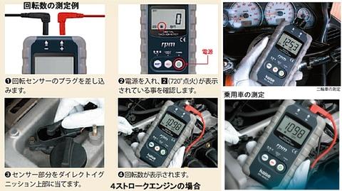 SK-8401SET カイセ 自動車用デジタル回転計