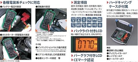 KT-2021 カイセ デジタルサーキットテスター