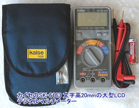 文字高20mmの大型LCD  デジタルマルチメーター