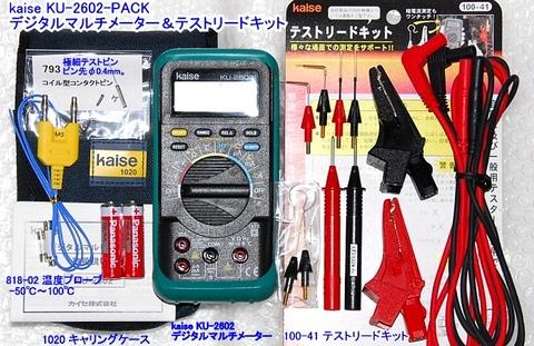 デジタルマルチメーター&テストリードキット