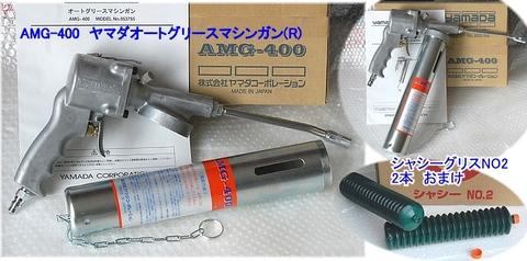 AMG-400 ヤマダ エアー式ハンドグリスガン