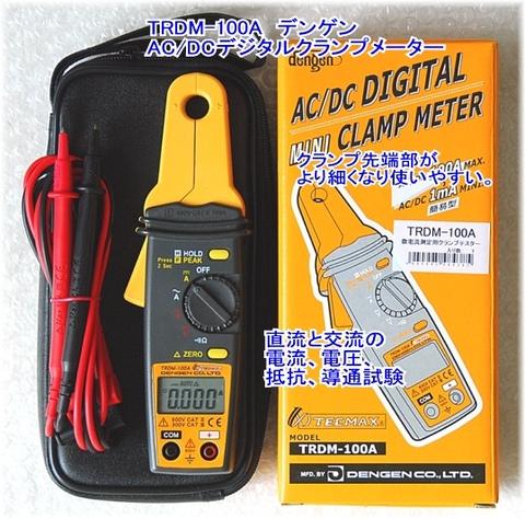TRDM-100A デンゲン 微電流測定用クランプテスター
