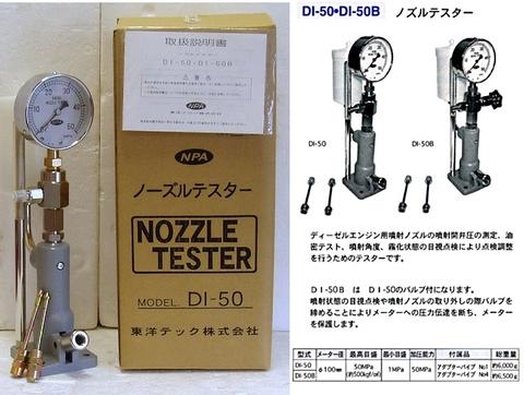 DI-50 東洋テック(NPA) ノズルテスター