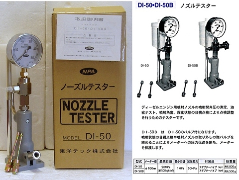 DI-50B ノズルテスター バルブ付