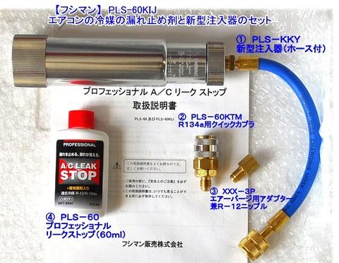 エアコン冷媒の漏れ止め剤と新型注入器のセット