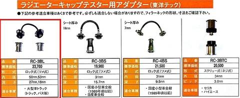 東洋テック(NPA) RC-3BL ラジエターキャップテスター用アダプターセット 税込特価!!