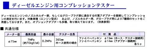 東洋テック(NPA) DK-7 コンプレッションテスター 代引発送不可 送料無料 税込特価