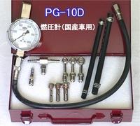PG-10D 東洋テック(NPA) 燃圧計 (国産車用)