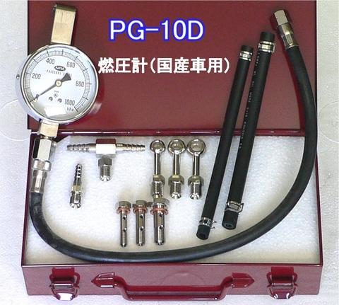 東洋テック(NPA) PG-10D 燃圧計(国産車用) 代引発送不可 送料無料 税込特価