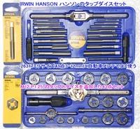 ハンソンのタップダイスセット ミリサイズ