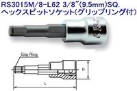 RS3015M-8-L62ヘックスビットソケット