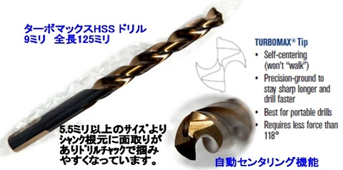 IRWIN Turbomax ターボマックスHSS ドリル15本セット プラケース付 税込即納特価!!