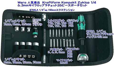 ベラ(Wera) Kraftform Kompakt Zyklop 1/4 差し換えラチェットドライバーセット 税込特価