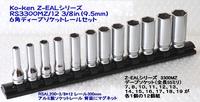 RS3300MZ-12 6角ディープソケットレールセット