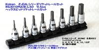 RS3010MZ-8-L50 ヘックスビットソケットセット