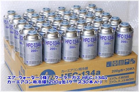 エアー・ウォーター HFC-134a クーラーガス カーエアコン用冷媒 200g缶1ケース30本入り 代引発送不可 税込即納特価