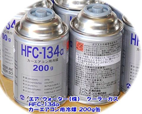 HFC-134a カーエアコン用冷媒