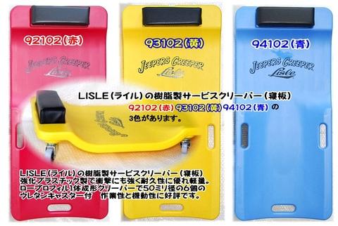 ライル(lisle) 樹脂製サービスクリーパー