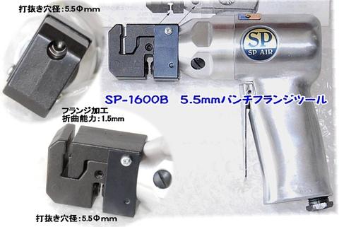 エス・ピー・エアー(信濃空圧) SP-1600B 5.5mmパンチフランジツール 送無税込特価!!