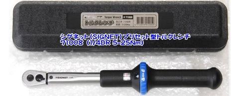 71008プリセット型トルクレンチ (5-25Nm)