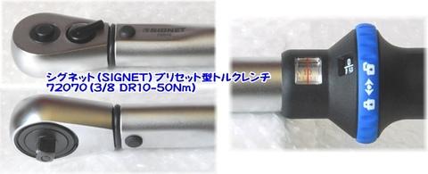 シグネット(SIGNET) 72070 プリセット型トルクレンチ(10-50Nm) 税込特価