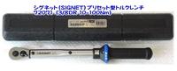 72071プリセット型トルクレンチ (10-100Nm)
