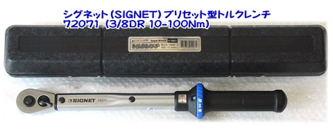 シグネット(SIGNET) 72071 プリセット型トルクレンチ(10-100Nm) 即日出荷 税込特価