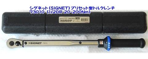 シグネット(SIGNET) 73010 プリセット型トルクレンチ(20-200Nm) 即日出荷 税込特価