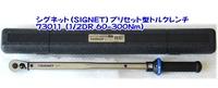 73011プリセット型トルクレンチ (60-300Nm)