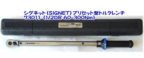 シグネット(SIGNET) 73011 プリセット型トルクレンチ(60-300Nm) 税込特価!!