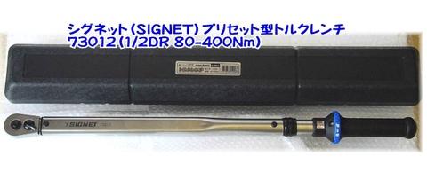 73012プリセット型トルクレンチ (80-400Nm)