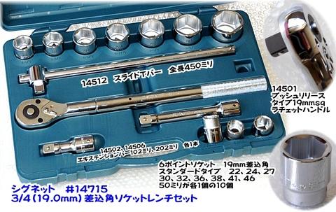シグネット(SIGNET) #14715 ソケットレンチセット 3/4(19.0mm) 送料無料 税込特価