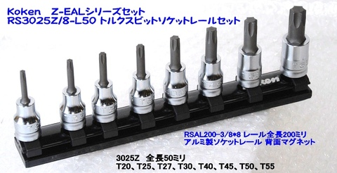 """コーケン(Ko-ken) Z-EALシリーズ RS3025Z/8-L50 3/8""""(9.5mm) トルクスビットソケットレールセット 代引発送不可 税込特価"""