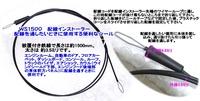 WS1500 配線インストーラー