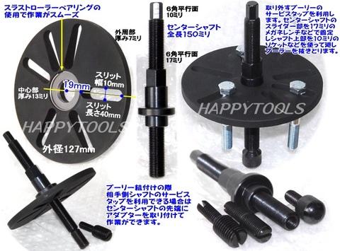 台湾の良品 36BPI-YF62166 バランサープーラー&インストーラーセット 税込特価