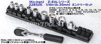 2285ZE コーケン Z-EALシリーズ エントリーセット