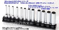 RS2300MZ/12 6角ディープソケットレールセット