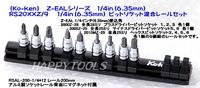 RS20XXZ/9 ビットソケット混合レールセット