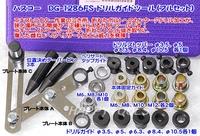 ハスコー DG-1286FS ドリルガイドツール