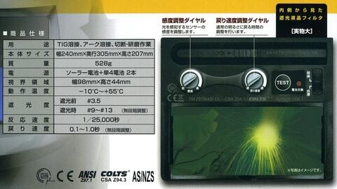 SUZUKID(スズキッド) EB-200A2 アイボーグアルファ2 液晶式自動遮光溶接面 税込 即納 特価