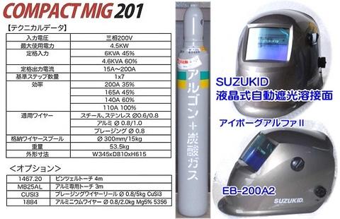C201-AR-CO2-SET コンパクトミグ半自動溶接機混合ガスセット 税込特価!!