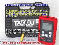 TA500J ワーズインク イグニッションアナライザー