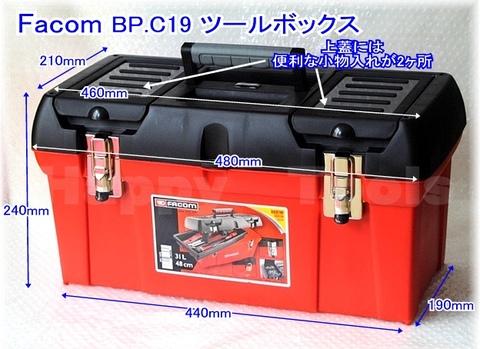 ツールボックス PRO BOX BP.C19