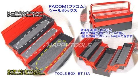 ファコム(FACOM) BT.11A メタルツールボックス 両開きタイプ 即日出荷 税込特価