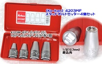 4203MF スタッドボルトセッター