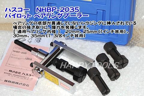 NHBP-2035 ハスコー パイロットベアリングプーラー